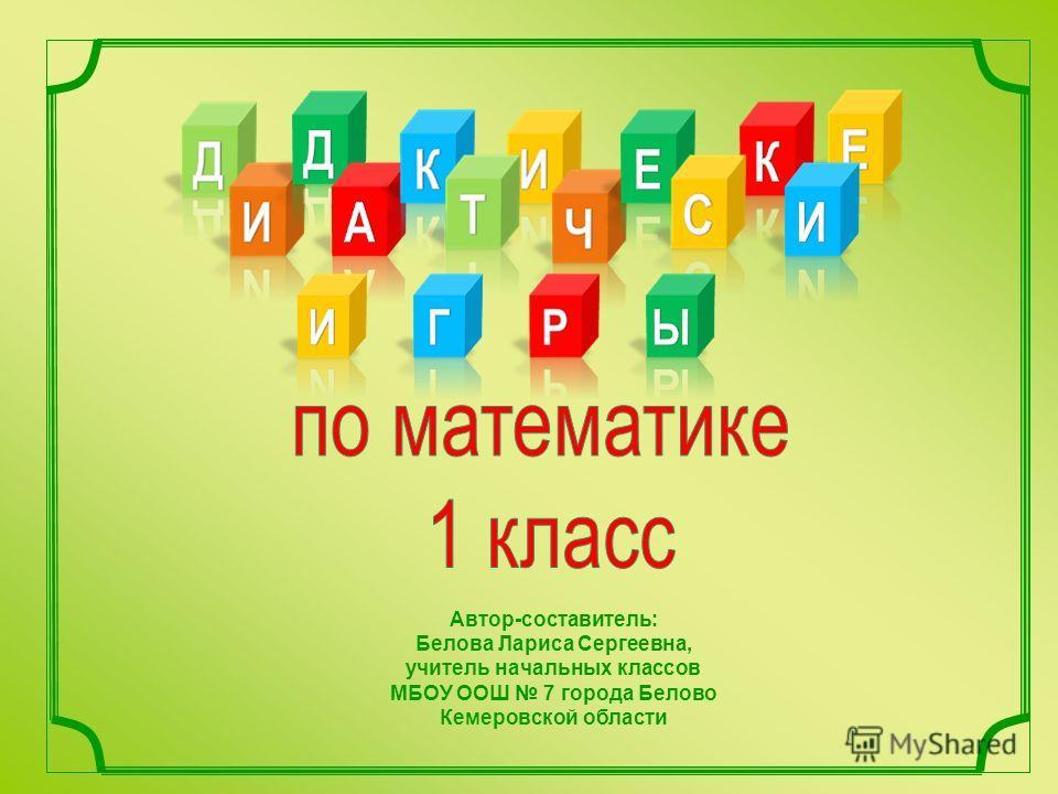 Автор-составитель: Белова Лариса Сергеевна, учитель начальных классов МБОУ ООШ 7 города Белово Кемеровской области
