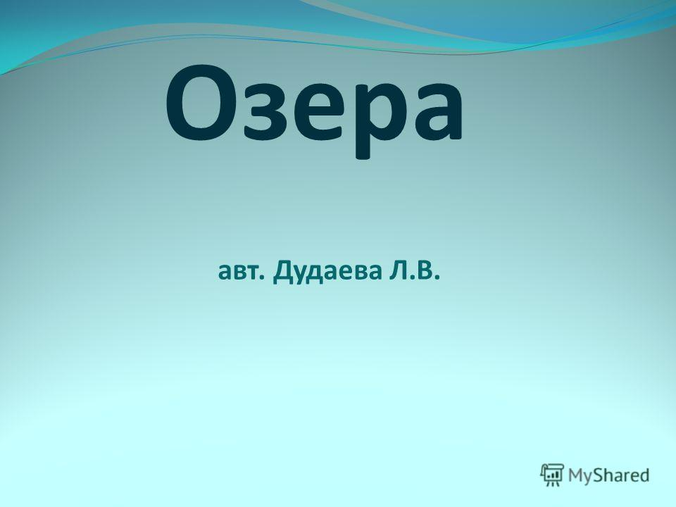 Озера авт. Дудаева Л.В.
