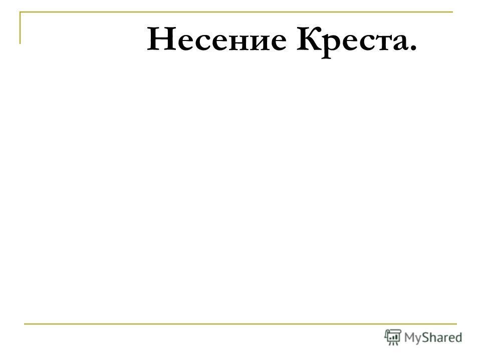 Несение Креста.