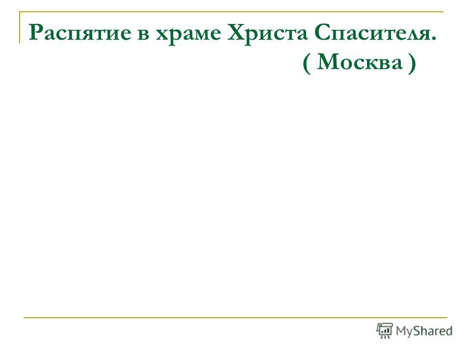 Распятие в храме Христа Спасителя. ( Москва )