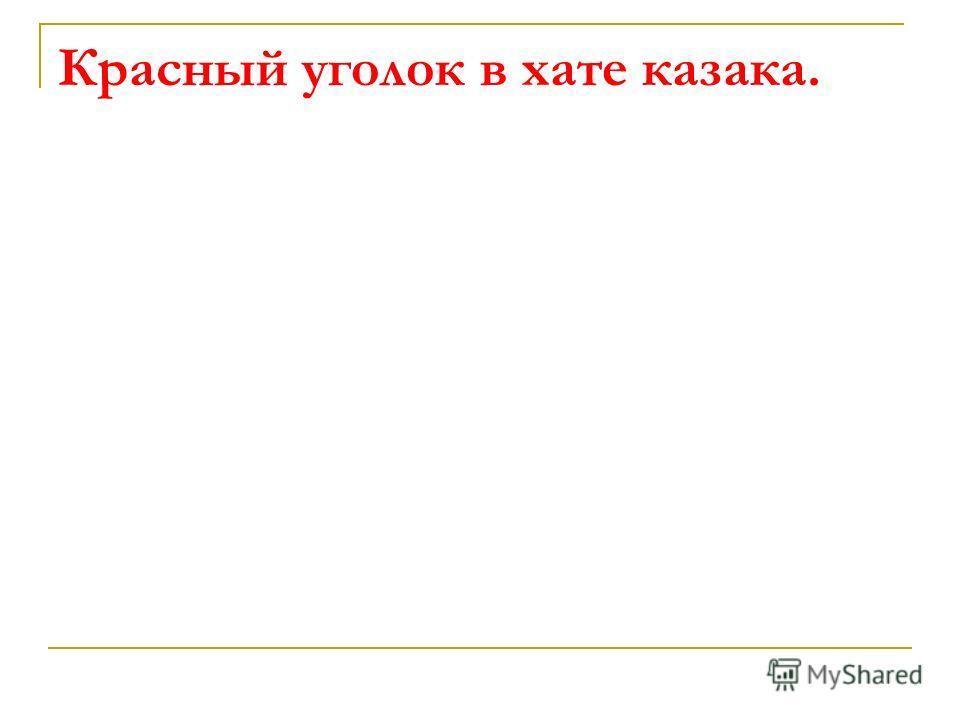 Красный уголок в хате казака.
