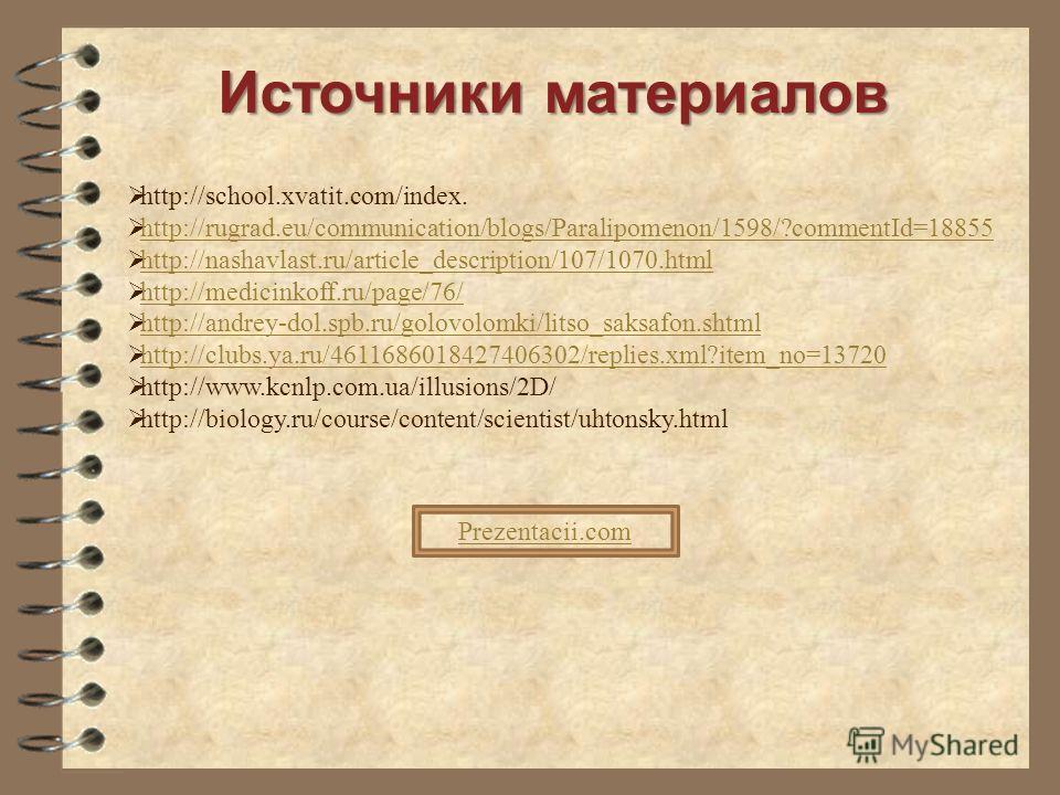 Источники материалов http://school.xvatit.com/index. http://rugrad.eu/communication/blogs/Paralipomenon/1598/?commentId=18855 http://nashavlast.ru/article_description/107/1070.html http://medicinkoff.ru/page/76/ http://andrey-dol.spb.ru/golovolomki/l