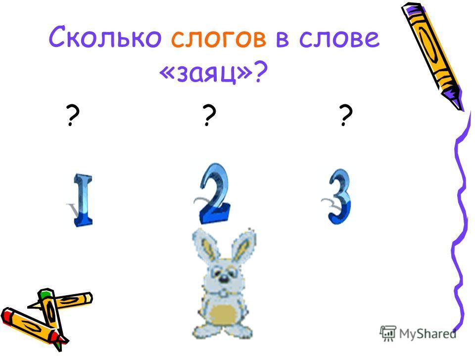 Сколько слогов в слове «заяц»? ? ? ?