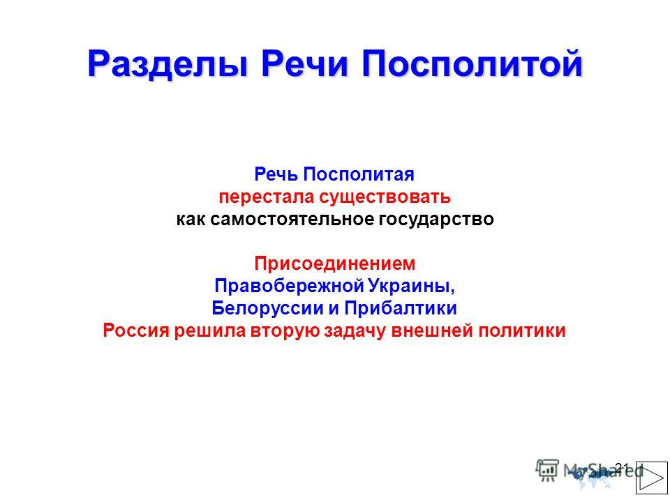 21 Разделы Речи Посполитой Речь Посполитая перестала существовать как самостоятельное государство Присоединением Правобережной Украины, Белоруссии и Прибалтики Россия решила вторую задачу внешней политики