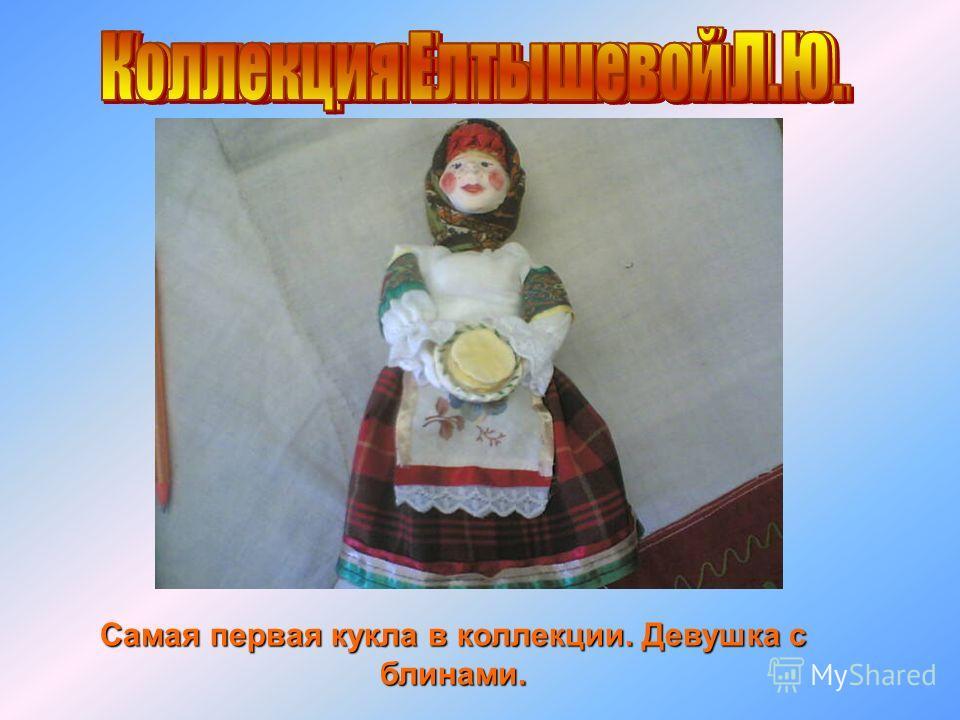Самая первая кукла в коллекции. Девушка с блинами.