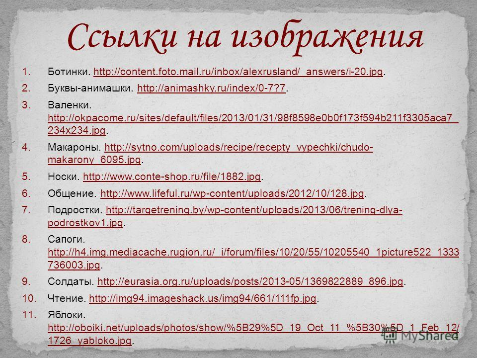 12 Ссылки на изображения 1.Ботинки. http://content.foto.mail.ru/inbox/alexrusland/_answers/i-20.jpg.http://content.foto.mail.ru/inbox/alexrusland/_answers/i-20.jpg 2.Буквы-анимашки. http://animashky.ru/index/0-7?7.http://animashky.ru/index/0-7?7 3.Ва
