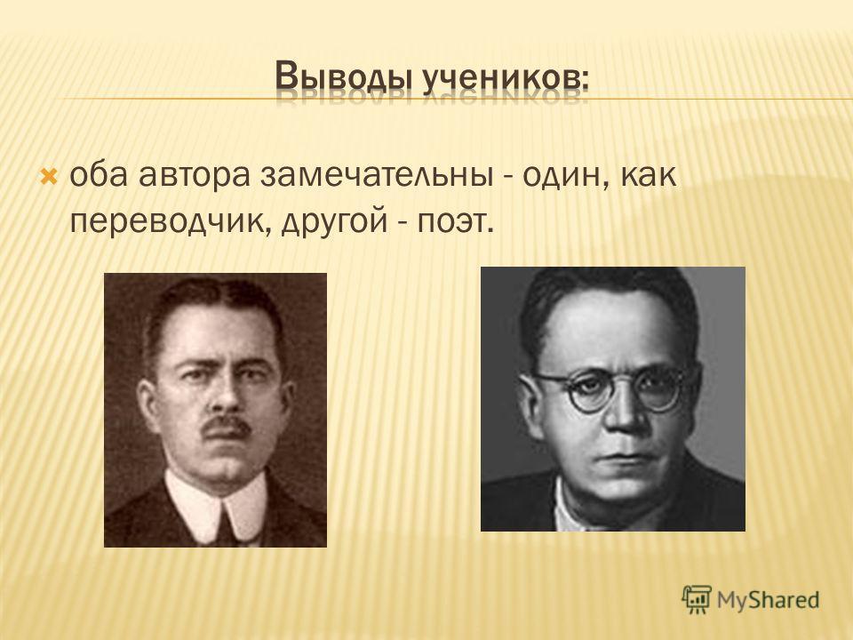 оба автора замечательны - один, как переводчик, другой - поэт.