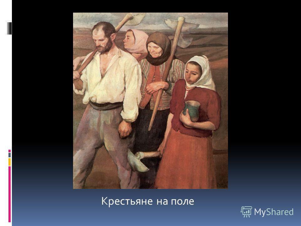 Крестьяне на поле