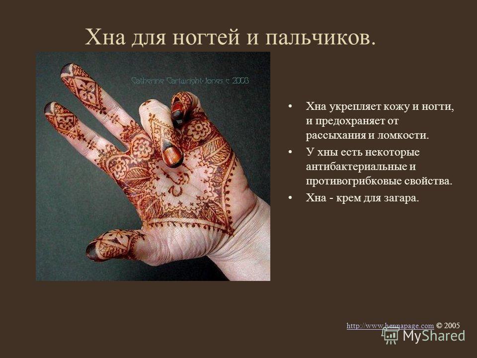 Хна для ногтей и пальчиков. Хна укрепляет кожу и ногти, и предохраняет от рассыхания и ломкости. У хны есть некоторые антибактериальные и противогрибковые свойства. Хна - крем для загара. http://www.hennapage.comhttp://www.hennapage.com © 2005