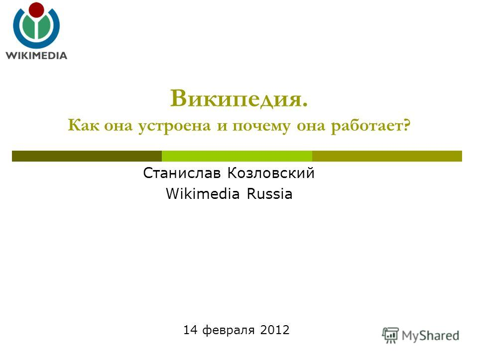 Станислав Козловский Wikimedia Russia Википедия. Как она устроена и почему она работает? 14 февраля 2012