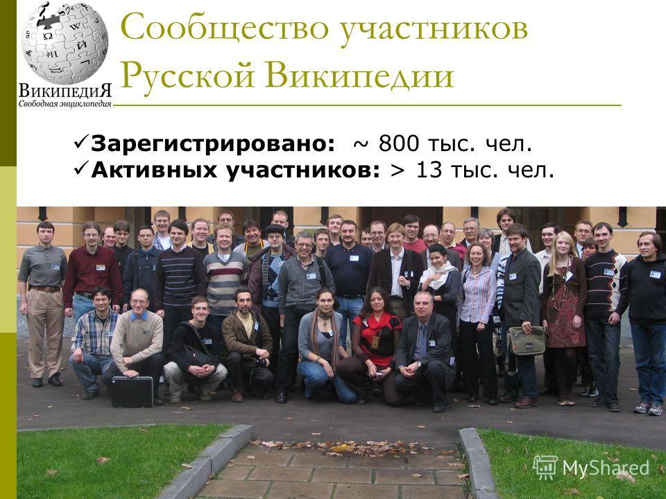 Сообщество участников Русской Википедии Зарегистрировано: ~ 800 тыс. чел. Активных участников: > 13 тыс. чел.