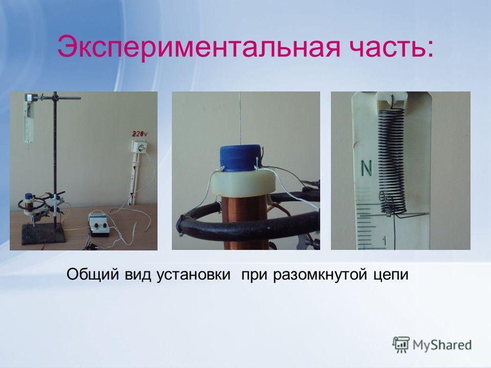 Экспериментальная часть: Общий вид установки при разомкнутой цепи