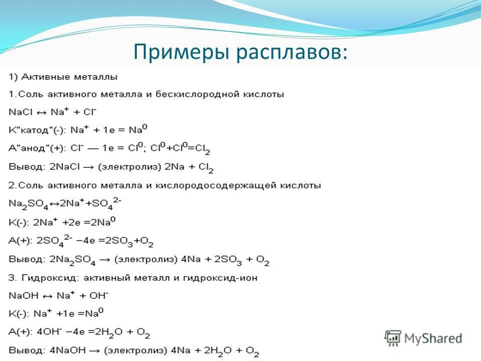 Примеры расплавов: