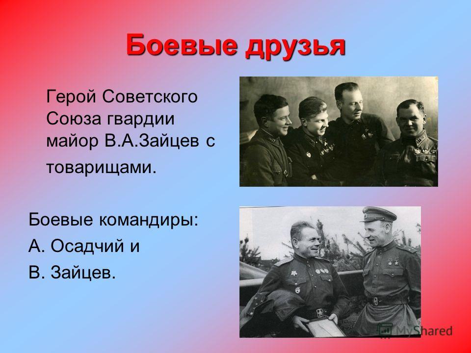 Боевые друзья Герой Советского Союза гвардии майор В.А.Зайцев с товарищами. Боевые командиры: А. Осадчий и В. Зайцев.