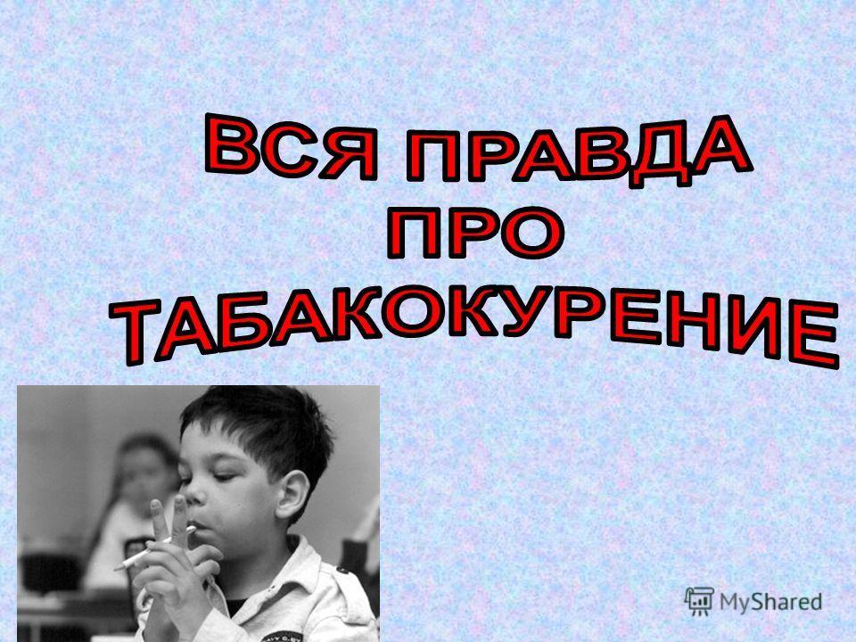 Всегда за недолгое и сомнительное «удовольствие» родителей расплачиваются дети. Табакокурение одна из причин врожденных уродств у детей.