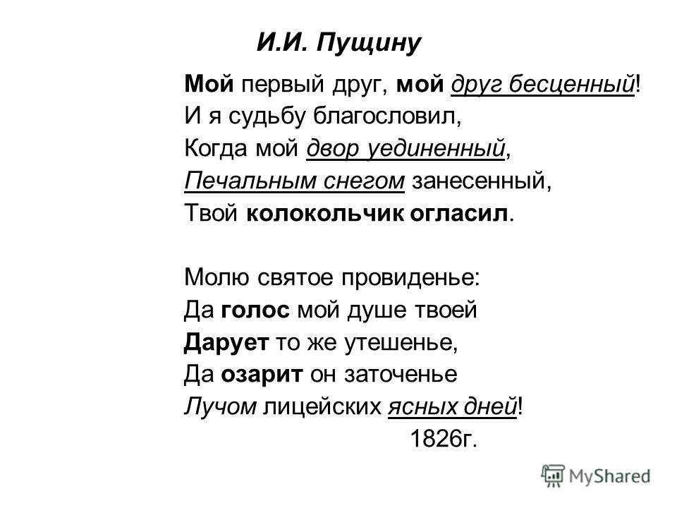 Пушкин стих твой и мой