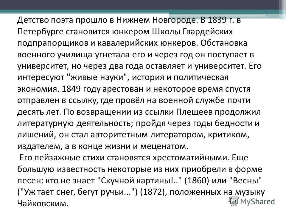 Детство поэта прошло в Нижнем Новгороде. В 1839 г. в Петербурге становится юнкером Школы Гвардейских подпрапорщиков и кавалерийских юнкеров. Обстановка военного училища угнетала его и через год он поступает в университет, но через два года оставляет
