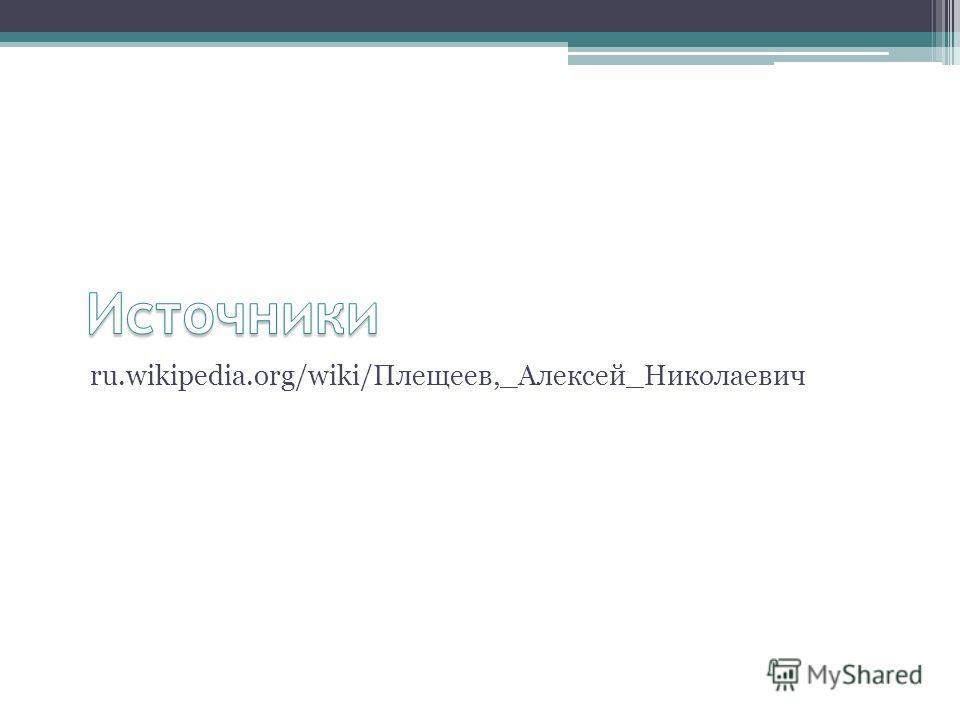 ru.wikipedia.org/wiki/Плещеев,_Алексей_Николаевич