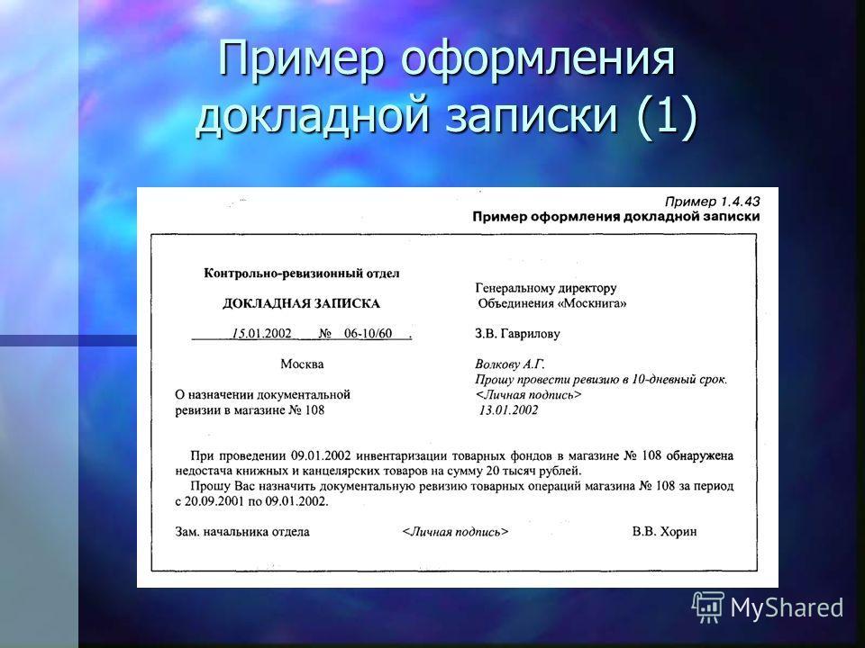 докладная записка на учителя школы образец
