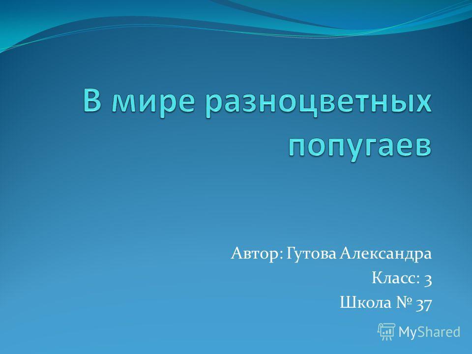 Автор: Гутова Александра Класс: 3 Школа 37