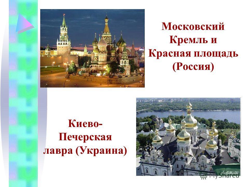 Московский Кремль и Красная площадь (Россия) Киево- Печерская лавра (Украина)