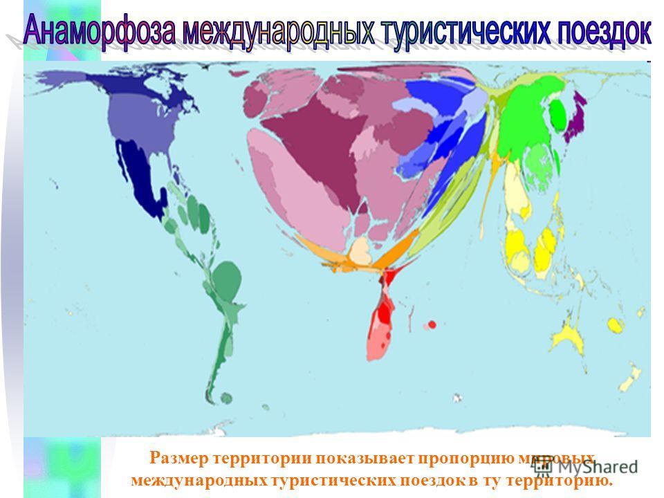 Размер территории показывает пропорцию мировых международных туристических поездок в ту территорию.