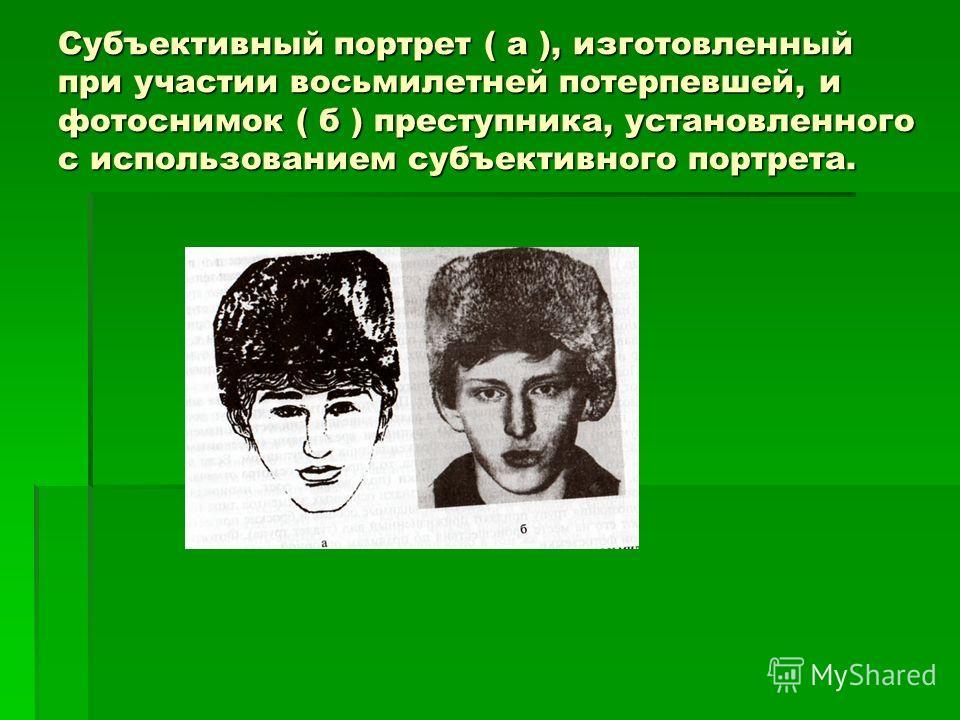 Субъективный портрет ( а ), изготовленный при участии восьмилетней потерпевшей, и фотоснимок ( б ) преступника, установленного с использованием субъективного портрета.