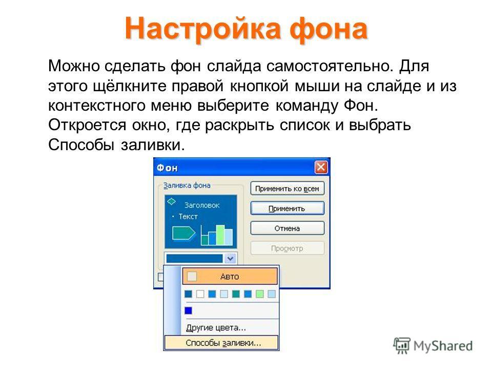 Как сделать фон на слайдах