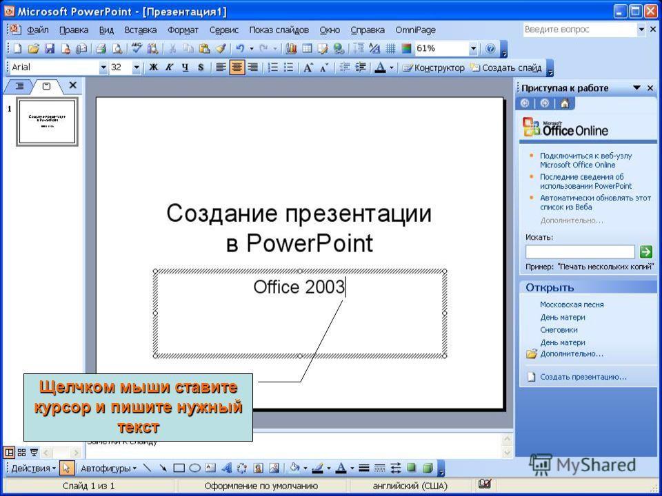 Запуск PowerPoint