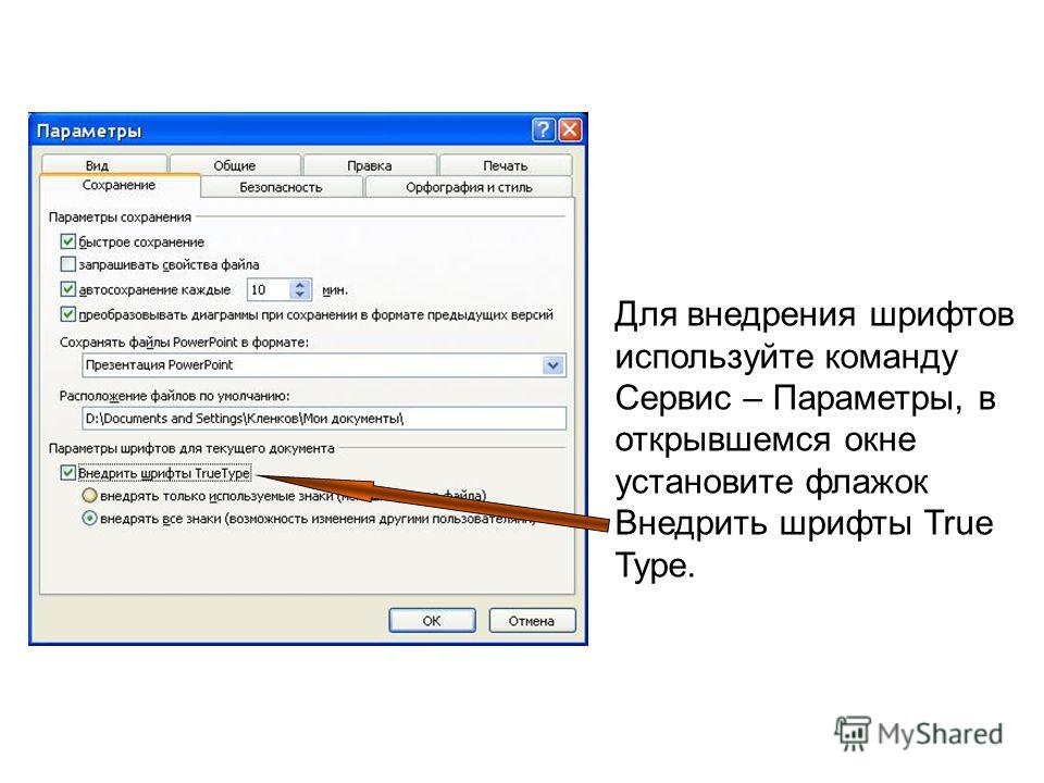 Текст Е (иначе на других компьютерах, где нет таких шрифтов, текст будет выглядеть иначе!)
