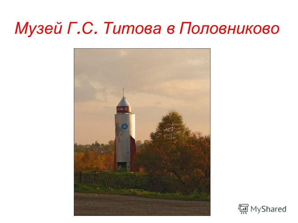 Музей Г. С. Титова в Половниково