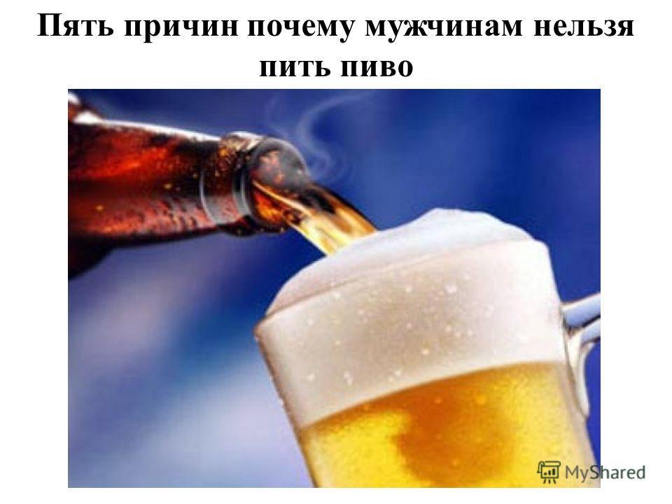Пять причин почему мужчинам нельзя пить пиво