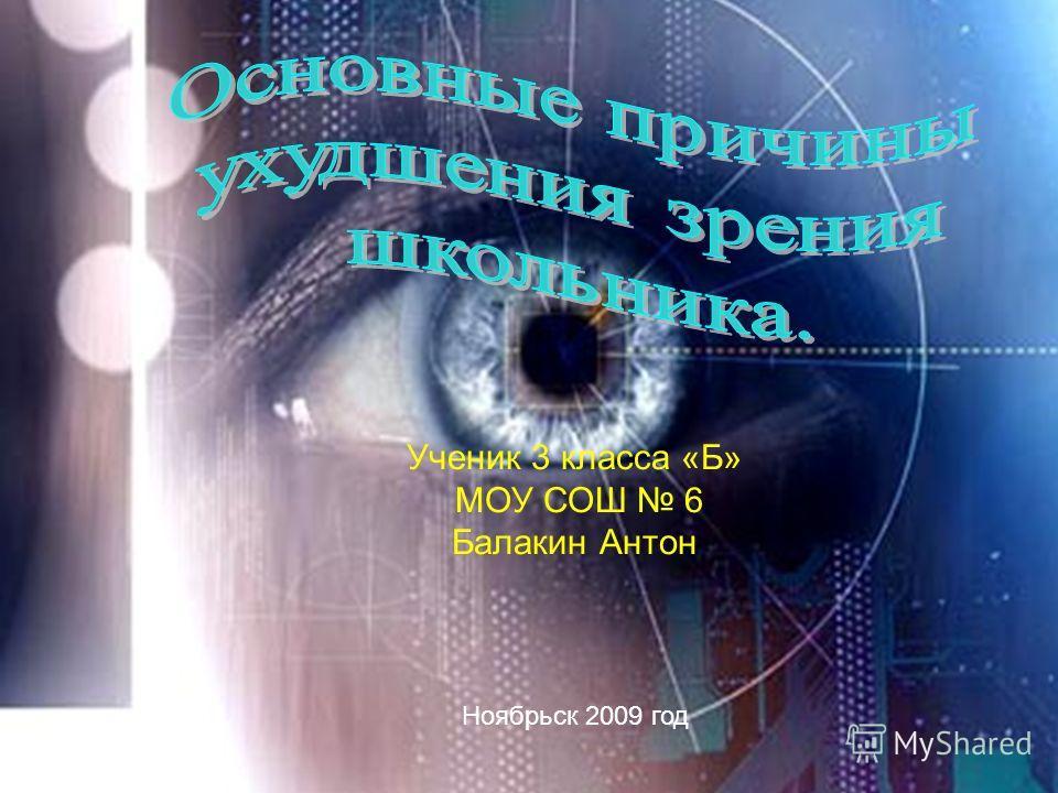 Ученик 3 класса «Б» МОУ СОШ 6 Балакин Антон Ноябрьск 2009 год