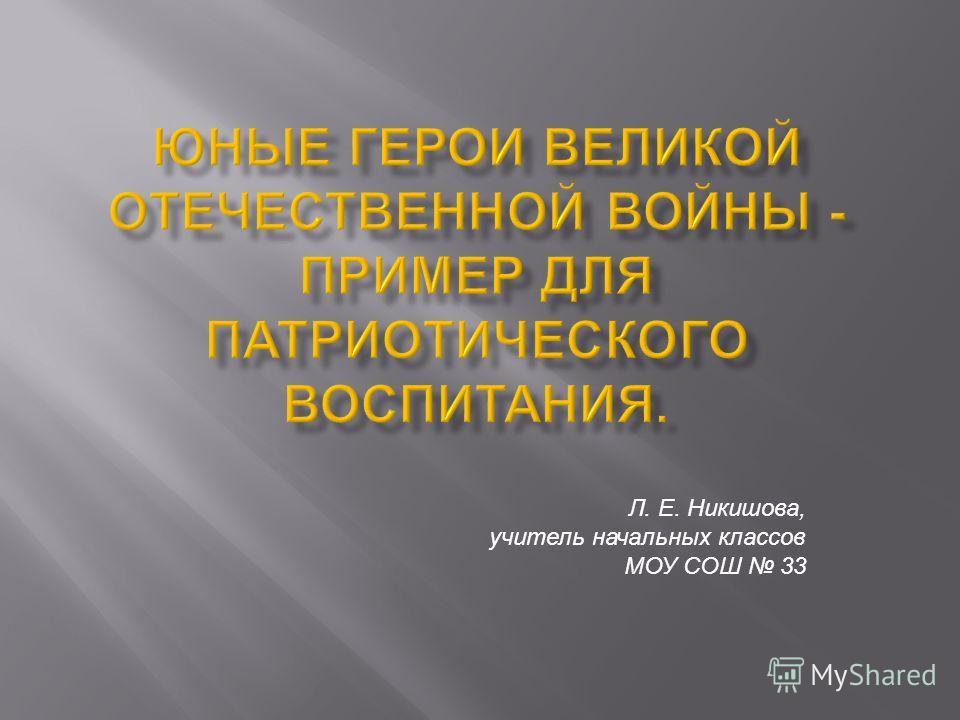 Л. Е. Никишова, учитель начальных классов МОУ СОШ 33