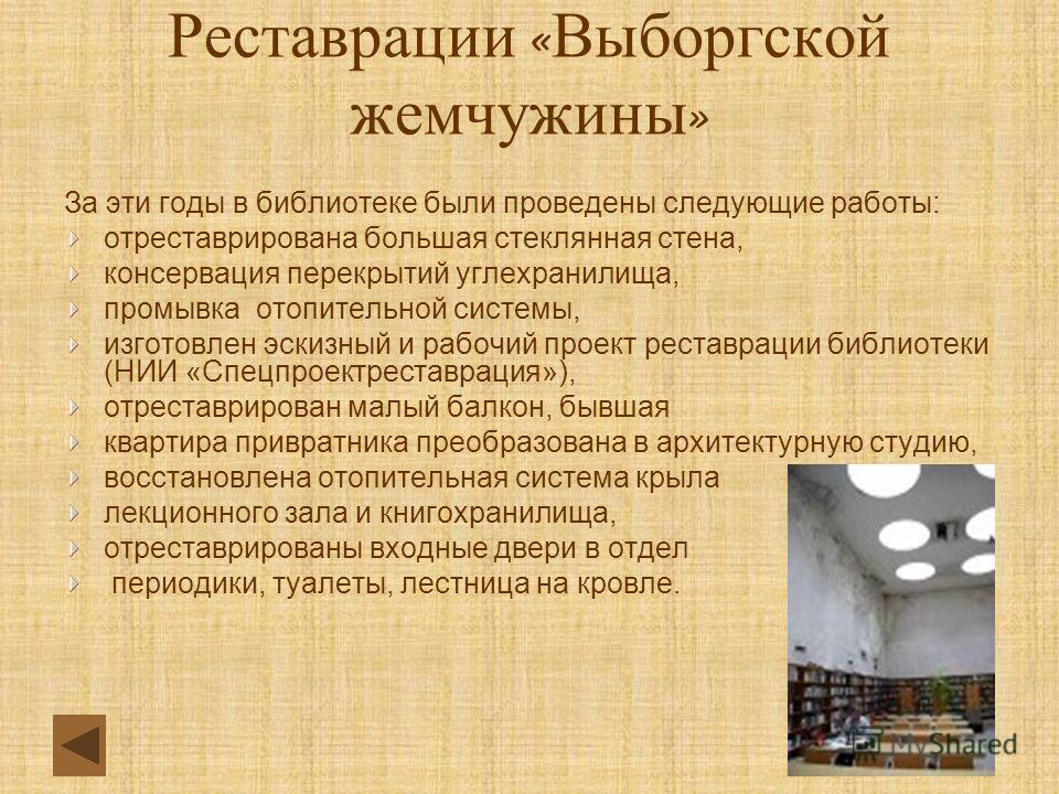 Реставрации « Выборгской жемчужины » За эти годы в библиотеке были проведены следующие работы: отреставрирована большая стеклянная стена, консервация перекрытий углехранилища, промывка отопительной системы, изготовлен эскизный и рабочий проект рестав
