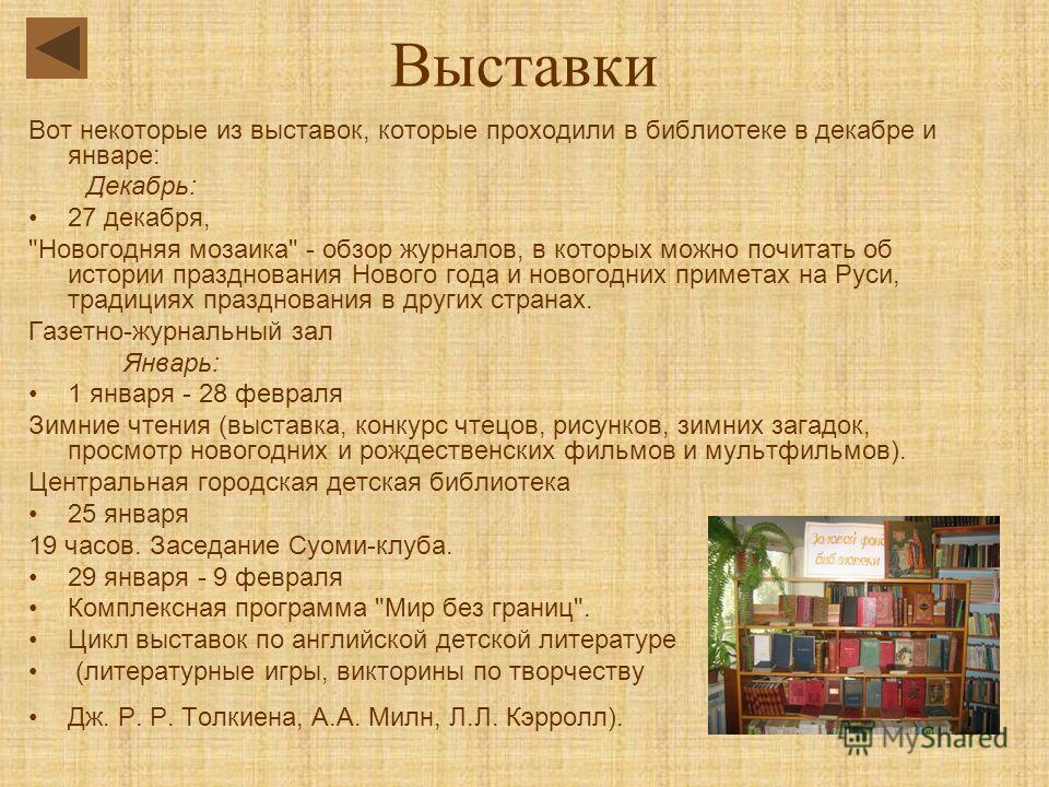 Выставки Вот некоторые из выставок, которые проходили в библиотеке в декабре и январе: Декабрь: 27 декабря,