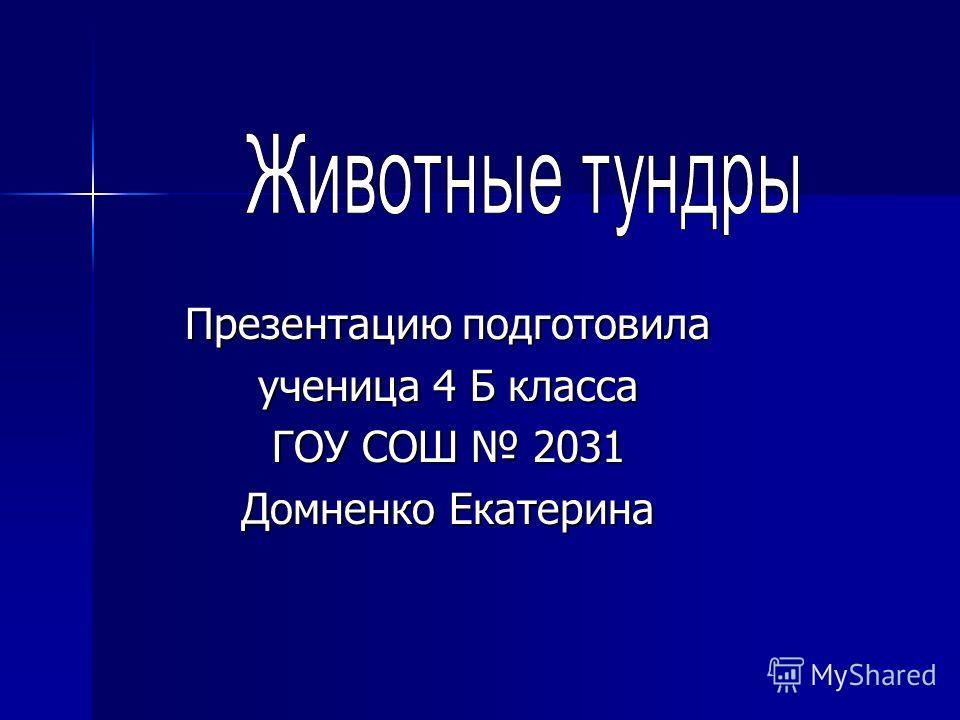 Презентацию подготовила ученица 4 Б класса ГОУ СОШ 2031 Домненко Екатерина
