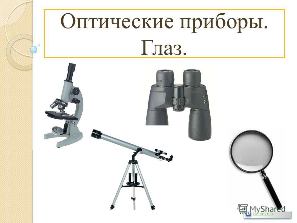 Оптические приборы. Глаз. Uchim.net