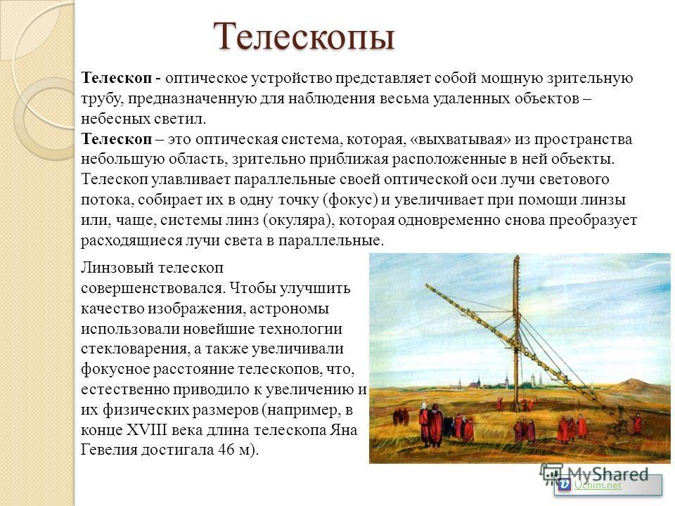 Телескопы Телескоп - оптическое устройство представляет собой мощную зрительную трубу, предназначенную для наблюдения весьма удаленных объектов – небесных светил. Телескоп – это оптическая система, которая, «выхватывая» из пространства небольшую обла