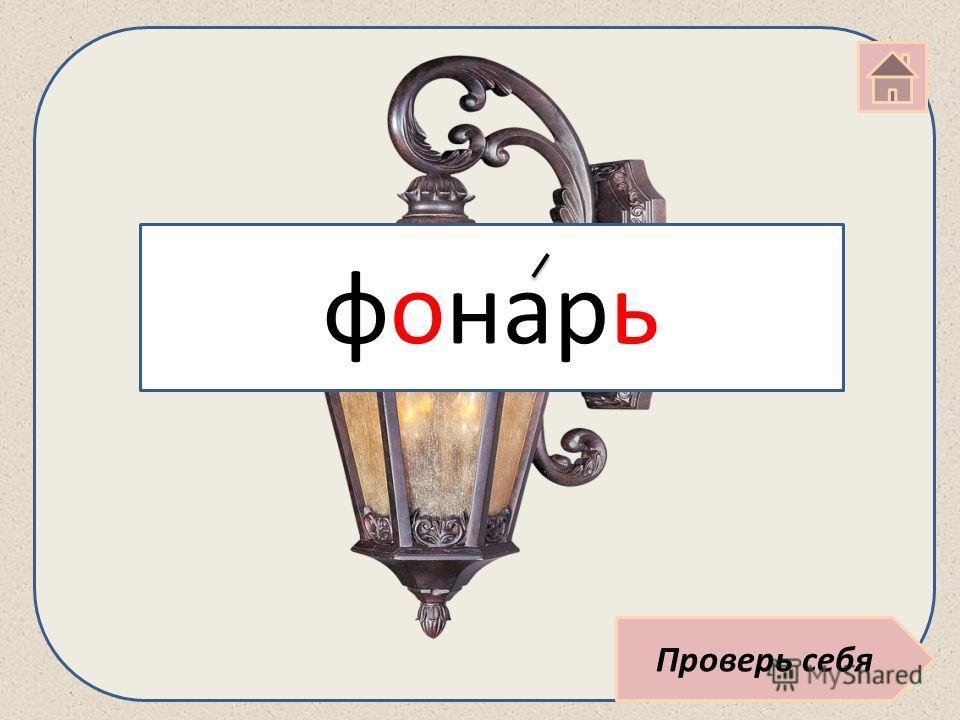 фонарь Проверь себя