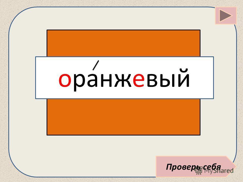 Проверь себя оранжевый