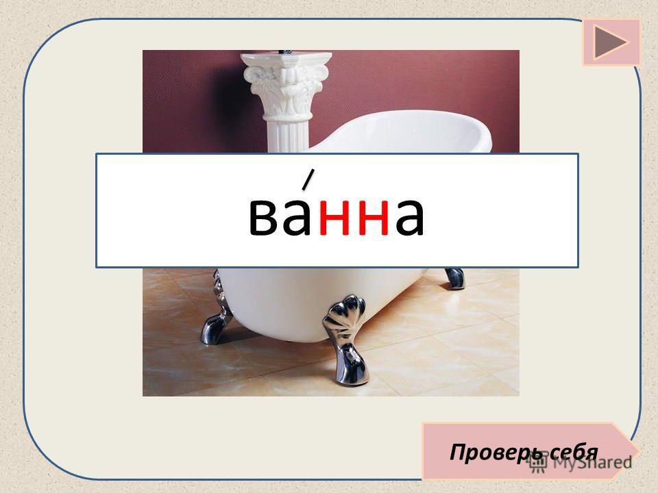 Проверь себя ванна