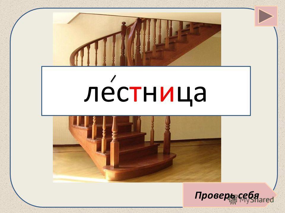 Проверь себя лестница