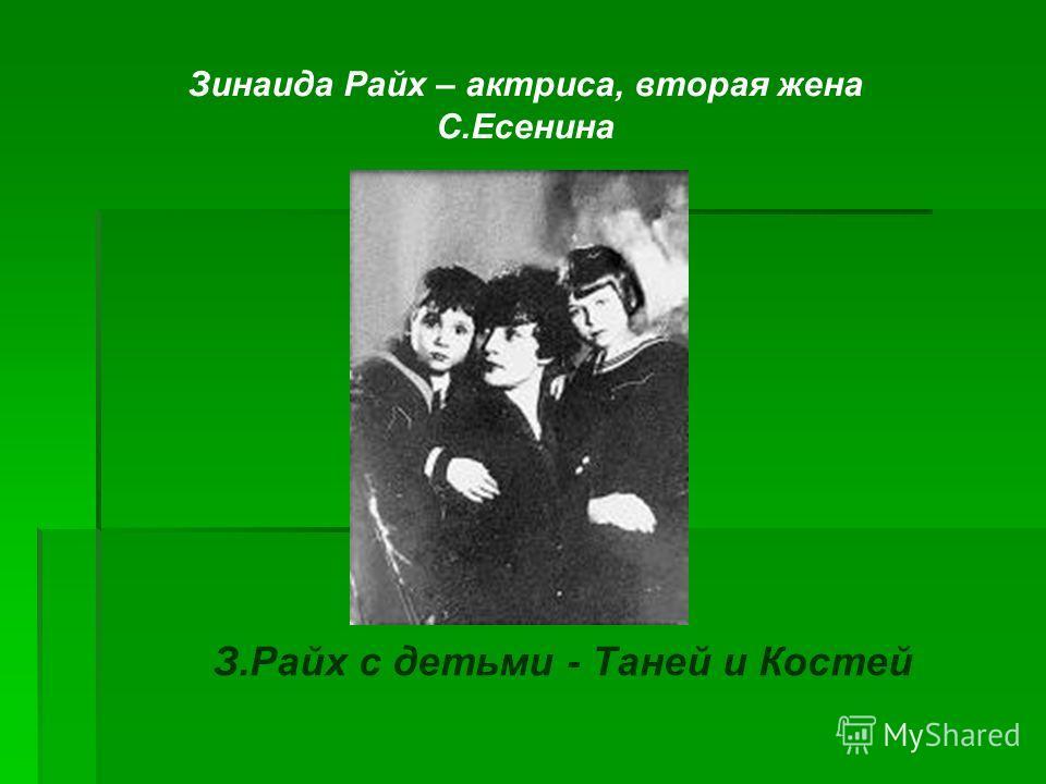 З.Райх с детьми - Таней и Костей Зинаида Райх – актриса, вторая жена С.Есенина
