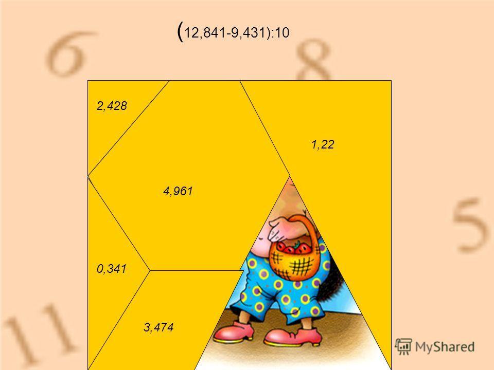 ( 12,841-9,431):10 4,961 3,474 0,341 2,428 1,22