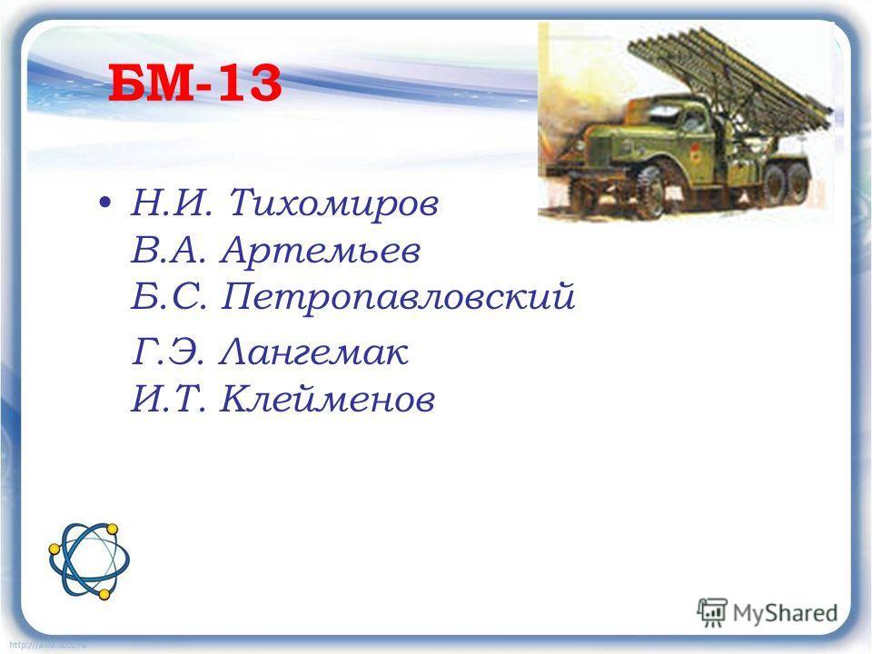 БМ-13 Н.И. Тихомиров В.А. Артемьев Б.С. Петропавловский Г.Э. Лангемак И.Т. Клейменов