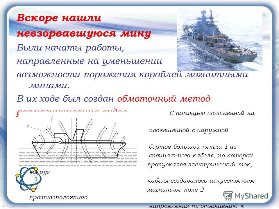 Вскоре нашли невзорвавшуюся мину Были начаты работы, направленные на уменьшении возможности поражения кораблей магнитными минами. В их ходе был создан обмоточный метод размагничивания судов. С помощью положенной на палубу или подвешенной с наружной с