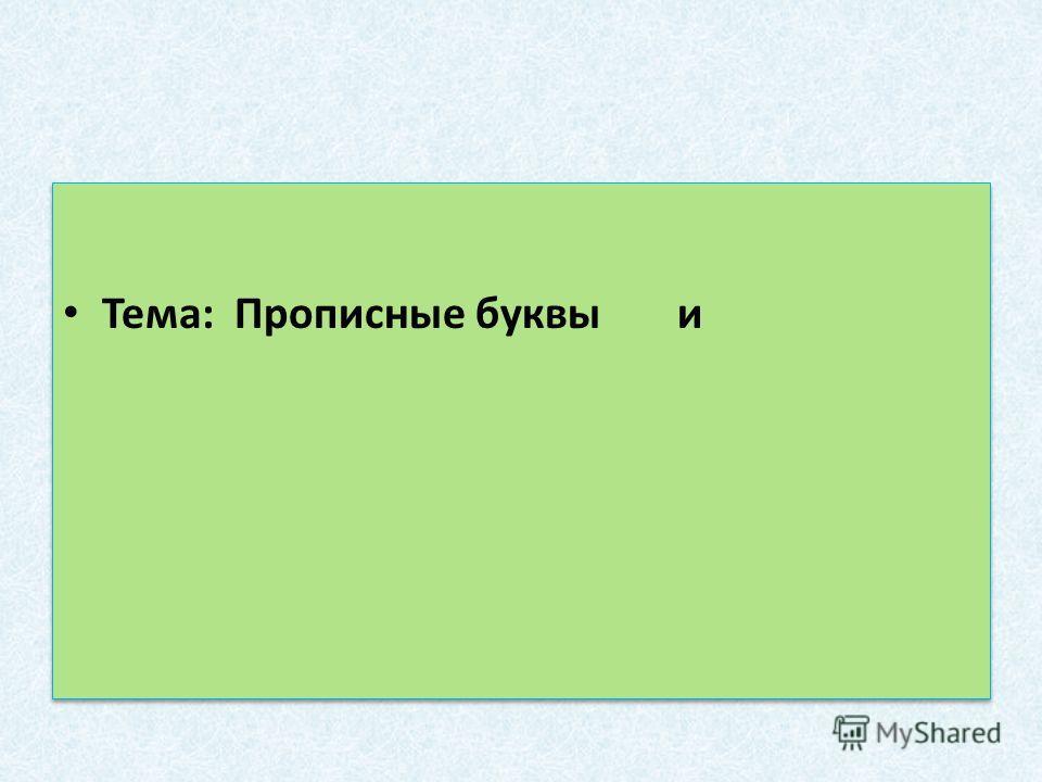 Тема: Прописные буквы и Тема: Прописные буквы и