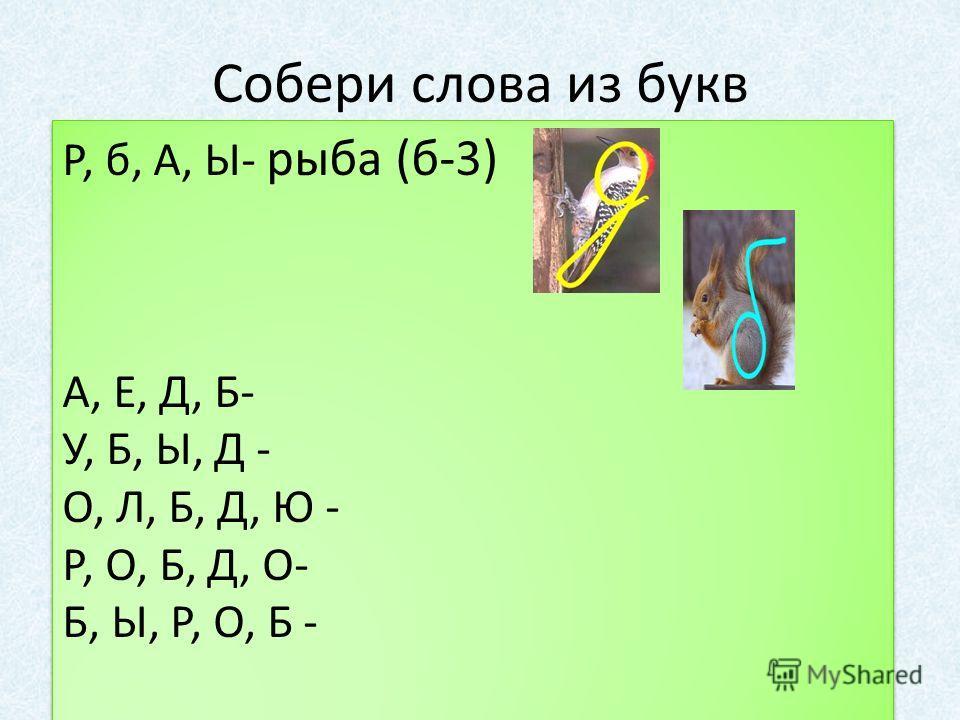 Собери слова из букв Р, б, А, Ы- рыба (б-3) А, Е, Д, Б- У, Б, Ы, Д - О, Л, Б, Д, Ю - Р, О, Б, Д, О- Б, Ы, Р, О, Б - Р, б, А, Ы- рыба (б-3) А, Е, Д, Б- У, Б, Ы, Д - О, Л, Б, Д, Ю - Р, О, Б, Д, О- Б, Ы, Р, О, Б -
