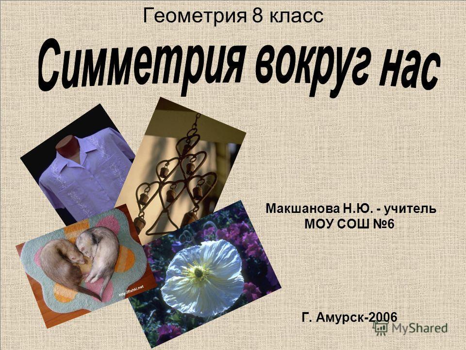 Геометрия 8 класс Макшанова Н.Ю. - учитель МОУ СОШ 6 Г. Амурск-2006
